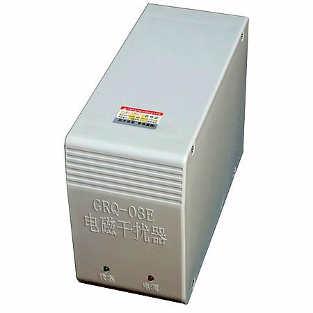 GRQ-03E 电磁干扰器(二级)