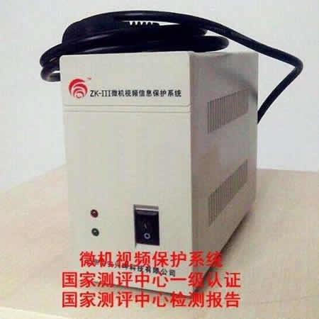 中安兴坤微机视频信息保护系统ZK-Ⅲ(一级)