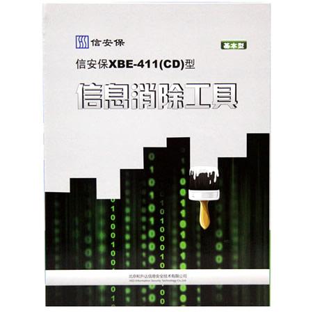 信安保存储介质信息消除工具 XBE-411 V1.0