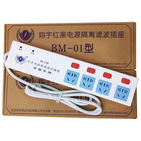 BM-01型红黑电源隔离滤波插座